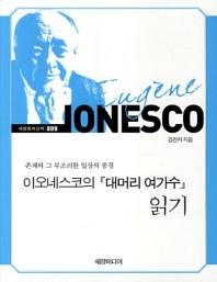 이오네스코의 대머리 여가수 읽기(큰글자책)(세창명저산책 9)