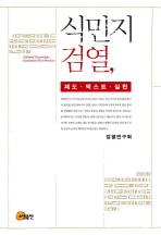 식민지 검열: 제도 텍스트 실천 (무료배송)