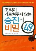 조직이 가르쳐주지 않는 승진의 비밀 49(양장본 HardCover)