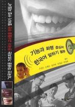 한국어 말하기 활동(기능과 화행 중심의)