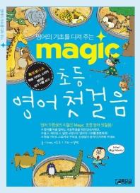 초등 영어첫걸음 (MAGIC)(매직(magic) 시리즈)