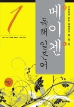메이겐 독해 일본어. 1(AudioCD2장포함)