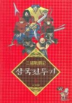 삼국전투기. 1  ((1-3 총3권 세트판매, 변색.얼룩 있슴.9800원, 총3권))