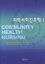 지역사회간호학. 1(TAPE2개포함)(양장본 HardCover)