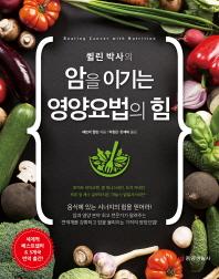 퀼린 박사의 암을 이기는 영양요법의 힘