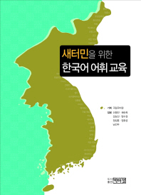 한국어 어휘 교육(새터민을 위한)