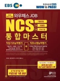 NCS 통합마스터 직업기초능력평가+직무수행능력평가(2020 상반기 대비)