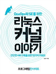 리눅스 커널 이야기(DevOps와 SE를 위한)(프로그래밍인사이트)