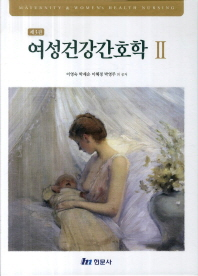 여성건강간호학. 2(3판)(양장본 HardCover)