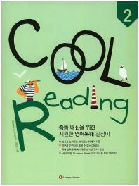 Cool Reading. 2(CD1장포함)