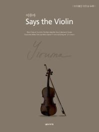 이루마 Says the Violin