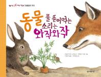 동물 풀 뜯어먹는 소리는 와작와작(씨앗 톡톡 과학 그림책 2)(양장본 HardCover)