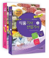 식품기사 산업기사 세트(보정판)(New)(9판)(전2권)