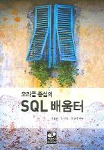 SQL 배움터(오라클 중심의)