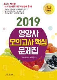 영양사 모의고사 핵심 문제집(2019)(개정판)