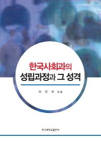 한국사회과의 성립과정과 그 성격