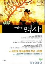 내일을 여는 역사 15호
