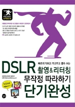 DSLR 촬영 & 리터칭 무작정 따라하기 단기완성(CD1장포함)(무작정 따라하기 단기완성 5)