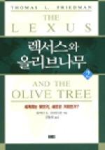 렉서스와 올리브나무 2
