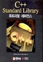 C++ STANDARD LIBRARY 튜토리얼.레퍼런스