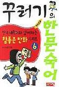 꾸러기의 한문숙어(저학년용)(참좋은 만화 6)