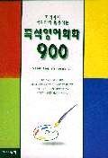 즉석영어회화 900