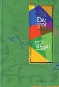 한락궁이 원천강오늘이(한겨레 옛이야기 4)