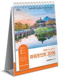 ITQ 정보기술자격 파워포인트 2016(2020)(이공자)(스프링)