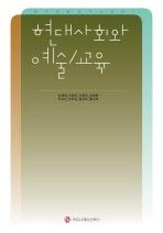 현대사회와 예술 교육(한국예술종합학교 예술연구소 총서 1)