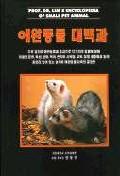 애완동물 대백과  --- 양장 테두리 닳음, 필기구 사용(無)