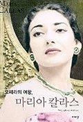 오페라의 여왕 마리아 칼라스