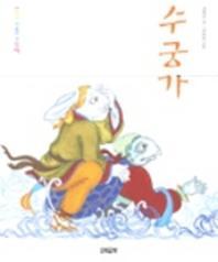 수궁가(CD-ROM 1장포함)
