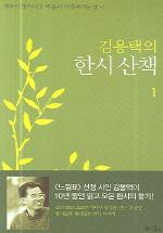 김용택의 한시산책 1(2판)
