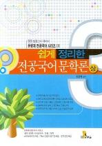 전공국어문학론(상)(중등임용고시대비서)(쉽게 정리한)(유광재 전공국어 시리즈 3)