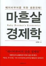 마흔살 경제학(개정판)