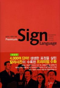 Sign Language(Premium)(농아인 가족이 만든)(4판)(양장본 HardCover)