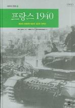 프랑스 1940(세계의 전쟁 3)(양장본 HardCover)