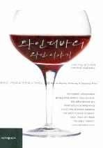와인 디바의 와인 이야기