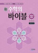 적분과 통계(해설집)(2013년용)(신 수학의 바이블)