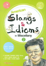AMERICAN SLANGS & IDIOMS IN MISCELLANY. 2
