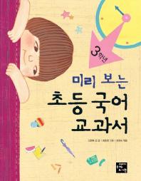초등 국어 교과서: 3학년