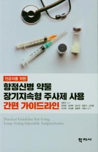 항정신병 약물 장기지속형 주사제 사용 간편 가이드라인(전공의를 위한)