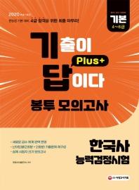 한국사능력검정시험 기본(4~6급) 봉투 모의고사(2020)