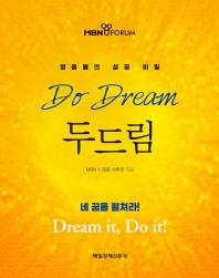 두드림(Do Dream)
