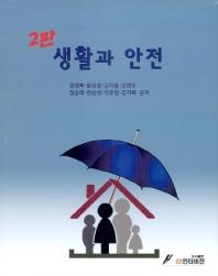 생활과 안전(2판)