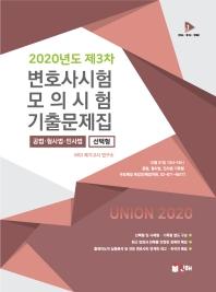 변호사시험 모의시험 기출문제집(선택형)(2020년도 제3차)(Union)