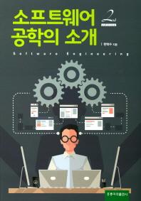 소프트웨어 공학의 소개(2판)