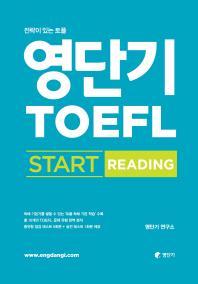 영단기 토플 스타트 리딩(TOEFL Start Reading)