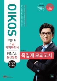 사회복지사 1급 Final 실전동형 족집게 모의고사(2018)(Oikos)