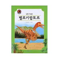 벨로키랍토르(날쌘 사냥꾼)(크르릉 사라진 공룡 이야기)